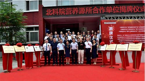 北科院北京市营养源研究所与合作单位举行揭牌仪式