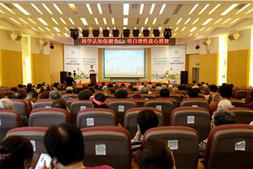 保健食品知识进社区科普交流活动在京举行