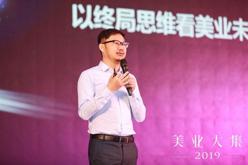 第三届美业大集在沪开幕 新氧金星发表主题演讲