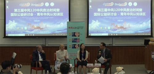 第三届中风120中风救治时间窗国际公益研讨会在京召开