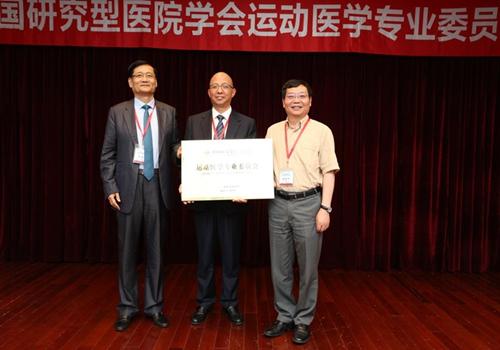 中国研究型医院学会运动医学专业委员会成立