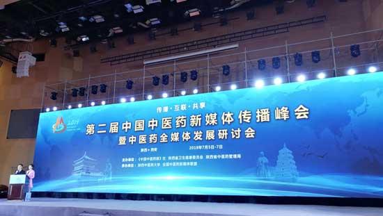 第二届中国中医药新媒体传播峰会暨中医药全媒体发展研讨会在陕西