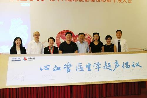"""""""心血管医生学超声""""倡议发布会在京举行"""