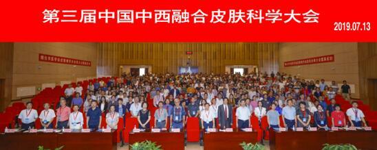 第三届中国中西融合皮肤科学大会圆满落幕
