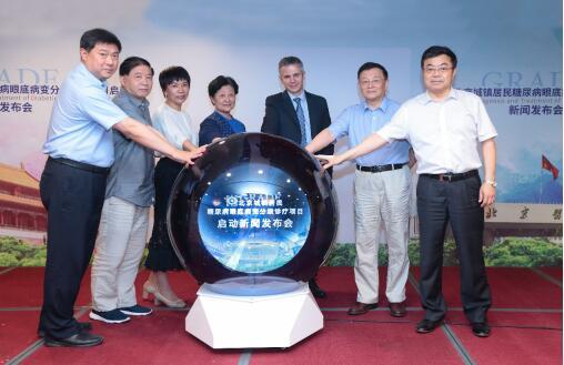 北京城镇居民糖尿病眼底病变分级诊疗项目在京启动