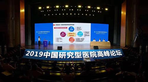 2019中国研究型医院高峰论坛会议在海口市举行