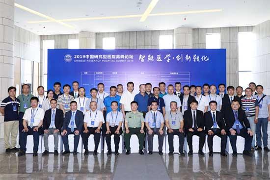 中国研究型医院学会结直肠肛门外科专委会成立大会在海口召开