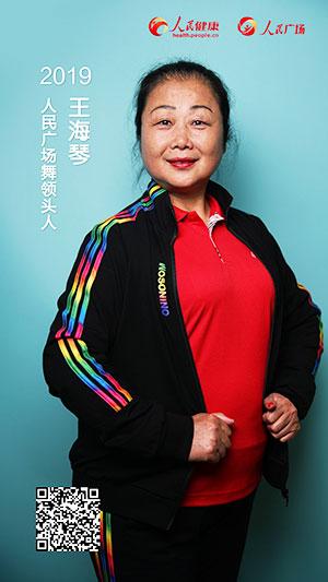 南京:王海琴