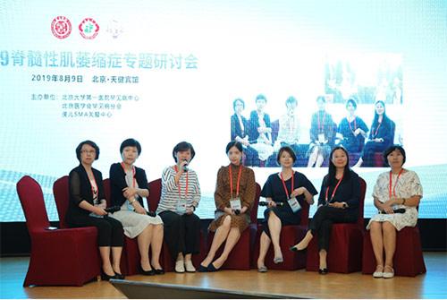 2019脊髓性肌萎缩症专题研讨会在京召开