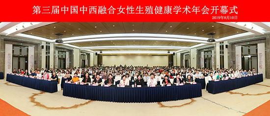 第三届中国中西融合女性生殖健康学术年会在京举办