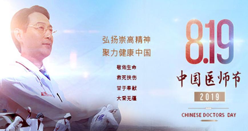 8·19中国医师节主题:弘扬崇高精神 聚力健康中国