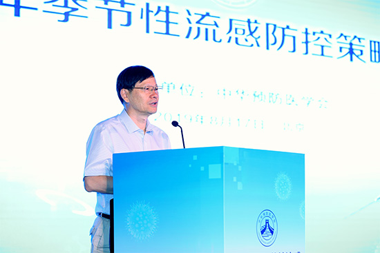 2019年季节性流感防控策略学术交流会在京召开