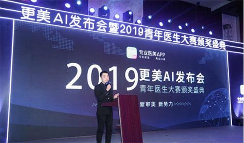 更美AI发布会暨2019青年医生大赛颁奖盛典在京举行