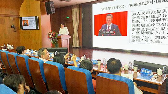 中国老年保健协会健康教育与健康促进专业委员会成立大会暨第一届中国老年健康教育与健康促进研讨会在京召开