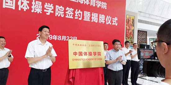 中国体操学院在上海体育学院揭牌成立