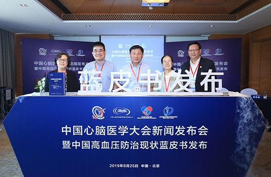 《中国高血压防治现状蓝皮书2018版》在京发布