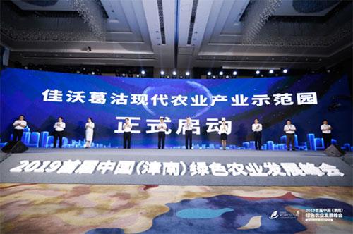 2019首届中国(津南)绿色农业发展峰会举行