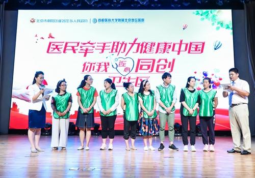 北京地坛医院第三届健康科普大赛举行