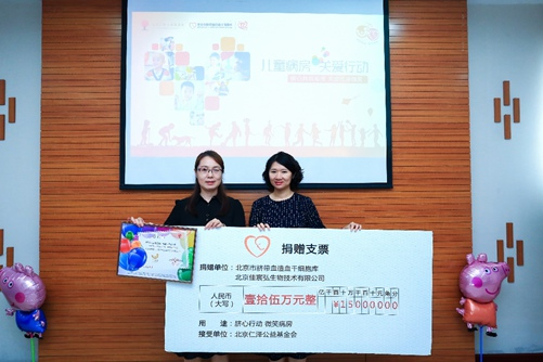 北京市脐血库联合北京仁泽基金会启动2019年度微笑病房公益活动