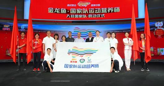 备战东京奥运金龙鱼国家队运动营养师入驻奥运国家队正式启动