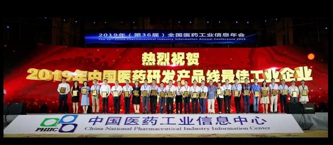 第36届全国医药工业信息年会在连云港召开
