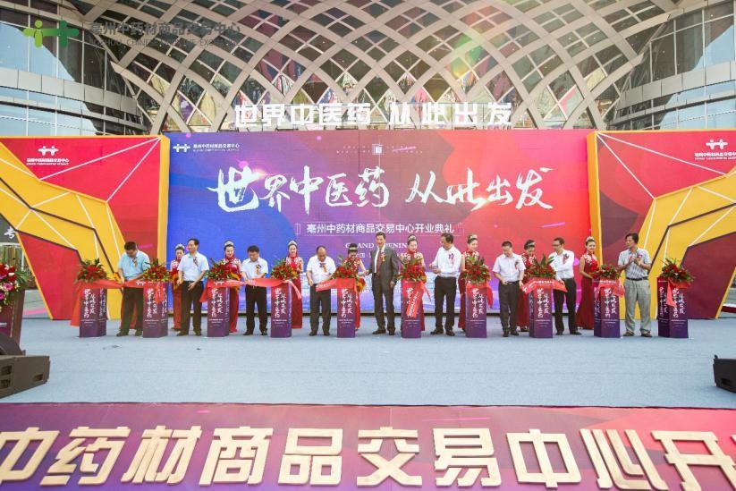 亳州中药材商品交易中心正式开门迎客