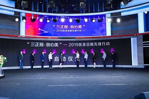 """""""三正规,放心美——2019医美信赖先锋行动""""在京启动"""