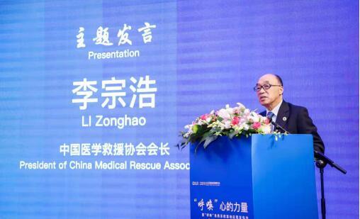2019公众互助急救高峰论坛上海举办