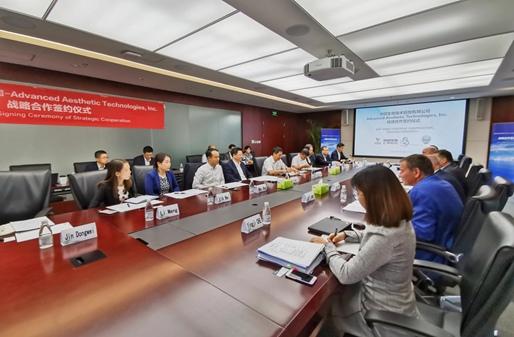 中国生物与AAT签署战略合作协议