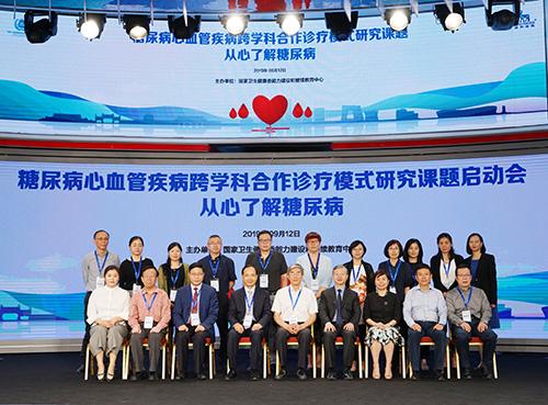 糖尿病心血管疾病跨学科合作诊疗模式研究课题启动会在京举行