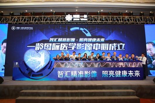 第一届博鳌国际医学影像学术交流大会举行