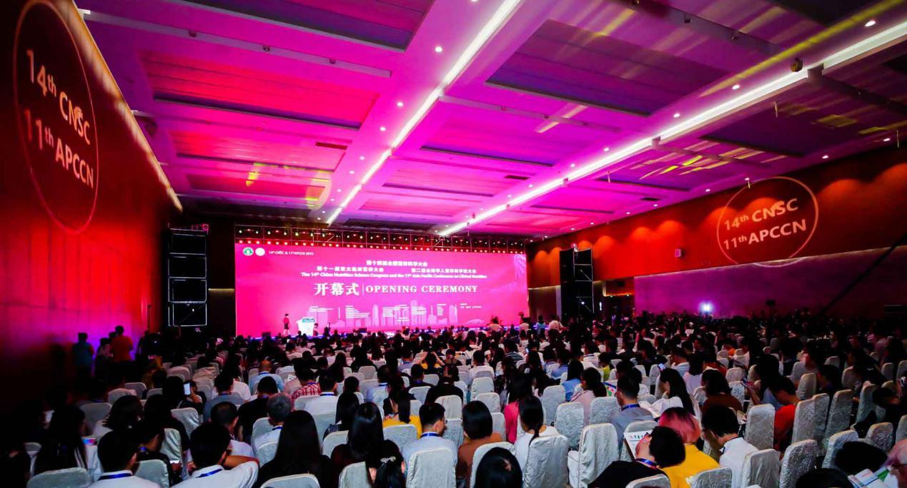 第14届全国营养科学大会在南京召开