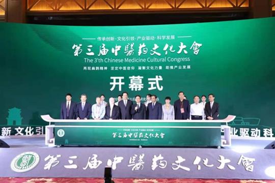 第三届中医药大会在邢台内丘举办