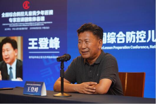 全国综合防控儿童青少年近视专家宣讲团集体备课在京举