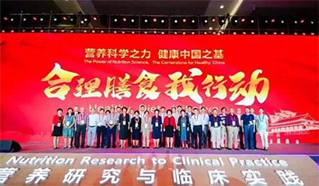 聚营养科学之力,全面推进健康中国行动倡议书