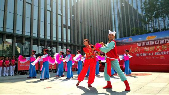 金龙鱼1:1:1彰显奥运健康品质,助力人民广场舞大赛燃动和谐西安