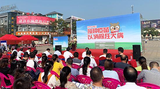 """湖南省疾控中心开展""""9.28世界狂犬病日""""宣传活动"""