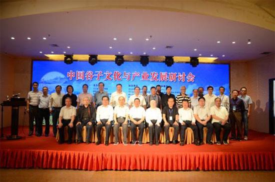 中国谷子文化与产业发展研讨会在河北武安市召开