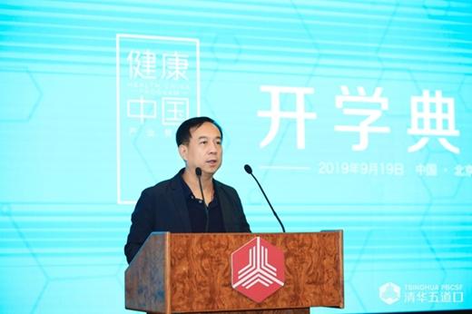 """跨界健康与金融,清华大学医学院如何塑造""""未来的领跑者"""""""