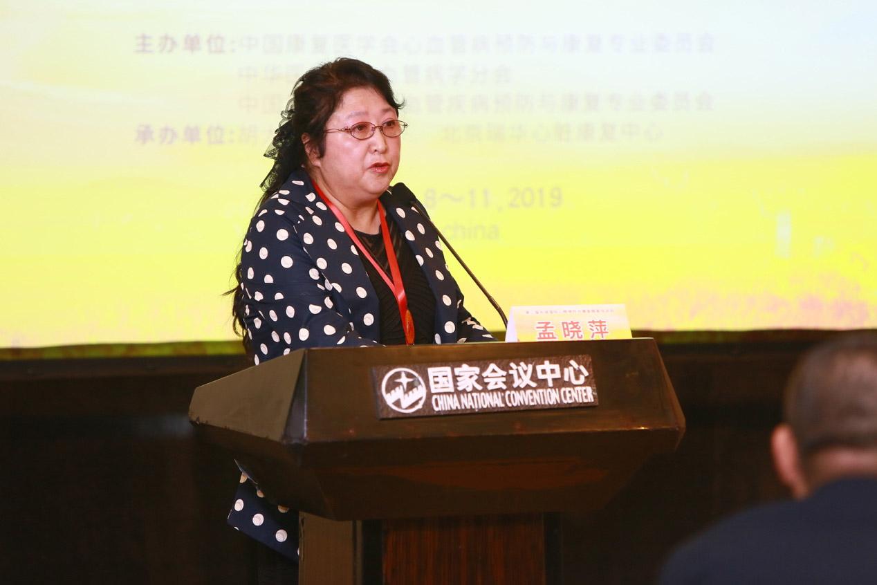 第三届长城国际心肺预防与康复精英培训班暨第四届首都国际心脏康复与预防学术会议在京举行
