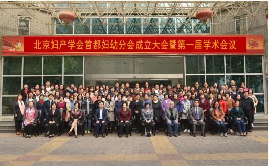 首都妇幼70年暨北京妇产学会首都妇幼分会成立