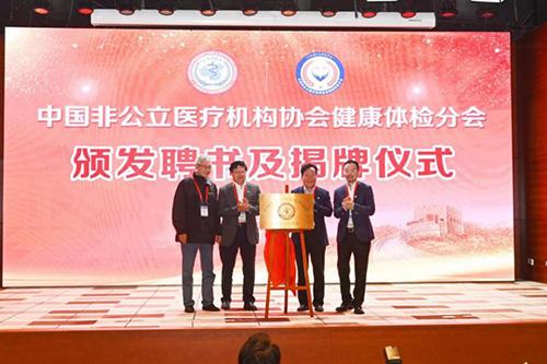 中国非公立医疗机构协会健康体检分会成立
