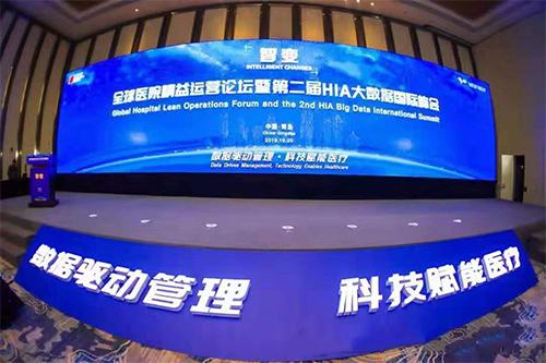 全球医院精益运营论坛暨第二届HIA大数据国际峰会召开