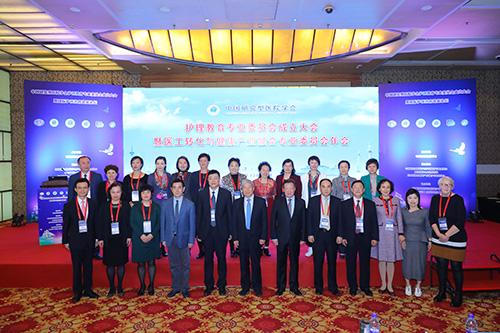 中国研究型医院学会护理教育专业委员会成立大会暨国际护理教育进展论坛在天津召开