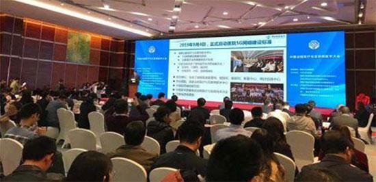 互联网+医疗搭上5G快车助力健康中国发展