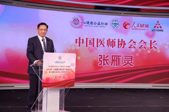 """张雁灵:""""心健康公益行动""""一年来具备两大亮点"""