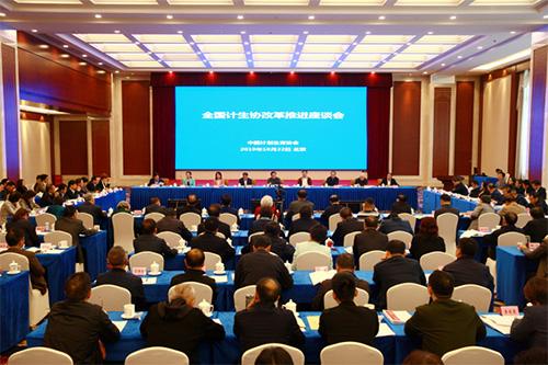 全國計生協改革推進座談會在京召開