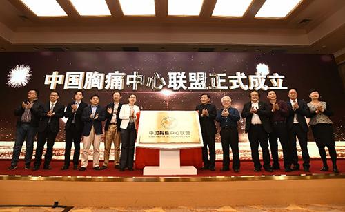 中國胸痛中心聯盟正式成立加快構筑急性胸痛救治網
