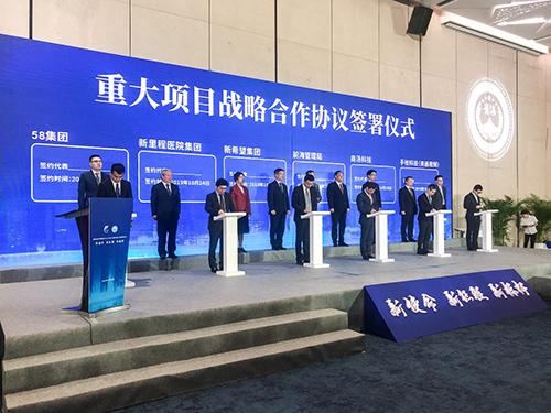 新里程資本在深圳前海發起大健康基金
