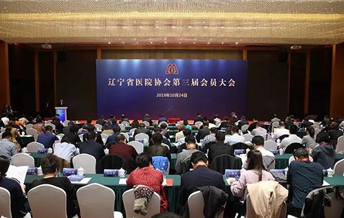 辽宁省人民医院院长王大庆当选新一届辽宁省医院协会会长